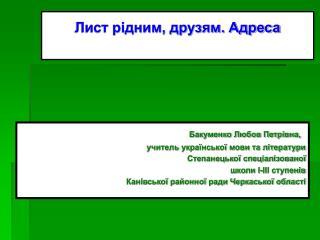 Бакуменко Любов Петрівна,   учитель української мови та літератури  Степанецької спеціалізованої