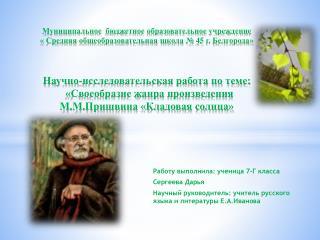 Работу выполнила: ученица 7-Г класса  Сергеева Дарья