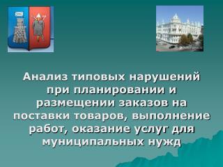 ОБЯЗАННОСТЬ РАЗМЕЩЕНИЯ  ПЛАНОВ-ГРАФИКОВ