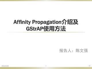 Affinity Propagation 介绍及 GStrAP 使用方法