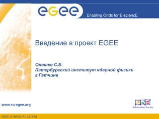 Введение в проект  EGEE