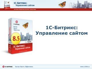 1 С-Битрикс: Управление сайтом