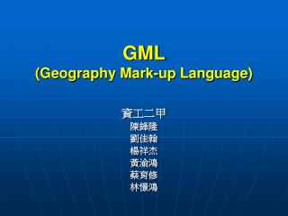 GML (Geography Mark-up Language)