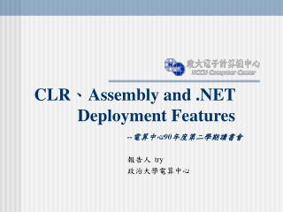 CLR 、 Assembly and .NET Deployment Features