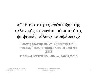 «Οι δυνατότητες ανάπτυξης της ελληνικής κοινωνίας μέσα από τις ψηφιακές πόλεις/ περιφέρειες»