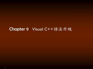 Chapter 9   Visual C++ 語法升級