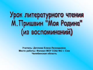 """Урок литературного чтения М.Пришвин """"Моя Родина"""" (из воспоминаний)"""