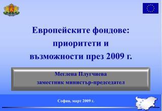 София, март 200 9  г.
