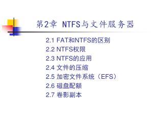 第 2 章  NTFS 与文件服务器