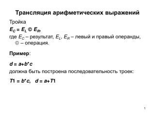 Трансляция арифметических выражений