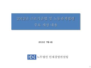 2012 년 근로기준법 및 노동관계법령 주요 개정 내용