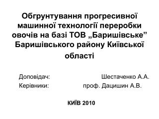 Доповідач:                              Шестаченко А.А.