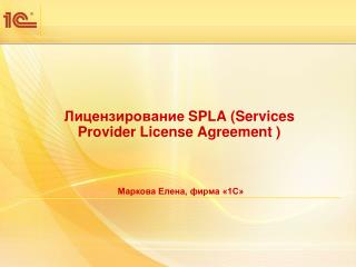 Лицензирование  SPLA  (Service s  Provider License Agreement )