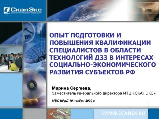 Марина Сергеева,  Заместитель генерального директора ИТЦ «СКАНЭКС»
