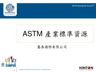 ASTM Standards Source TM