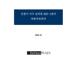 인천시 서구 심곡동  295-1  다빈치프라자 신축공사