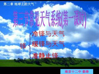 第三节常见天气系统 ( 第一课时 )