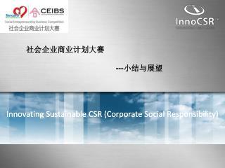 社会企业商业计划大赛 --- 小结与展望