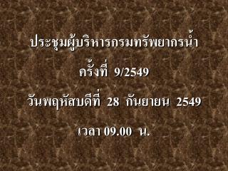 ประชุมผู้บริหารกรมทรัพยากรน้ำ   ครั้งที่  9/2549   วันพฤหัสบดีที่  28  กันยายน  2549