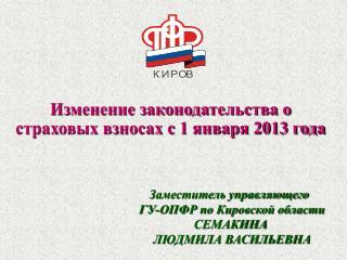 Изменение законодательства о страховых взносах с 1 января 2013 года