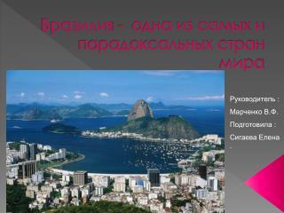 Бразилия  -   одна из самых и парадоксальных стран мира