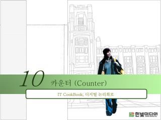 카운터 ( Counter)