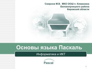 Основы языка Паскаль