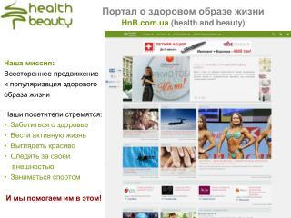 Портал о здоровом образе жизни HnB.ua  (health and beauty)