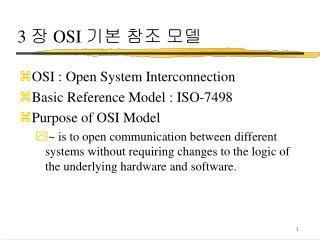 3  장  OSI  기본 참조 모델