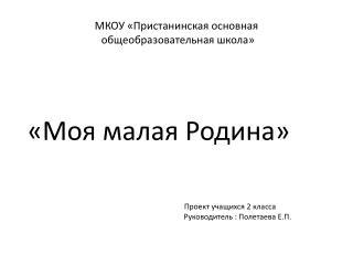 МКОУ «Пристанинская основная   общеобразовательная школа»