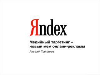 Медийный таргетинг –  новый мем онлайн-рекламы Алексей Третьяков