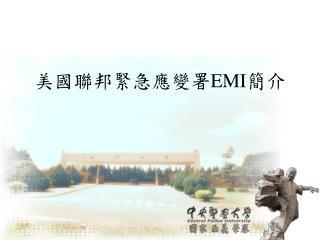 美國聯邦緊急應變署 EMI 簡介