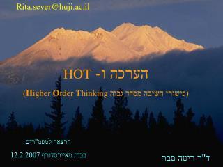 הערכה ו-  HOT (כישורי חשיבה מסדר גבוה H igher  O rder  T hinking  )