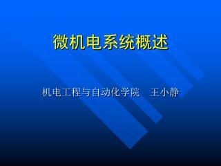 微机电系统概述