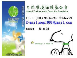 自然環境保護基金會 Natural Environmental Protection Foundation TEL : ( 03 ) 9566-716  9566-729