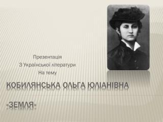Кобилянська  Ольга  Юліанівна «Земля»
