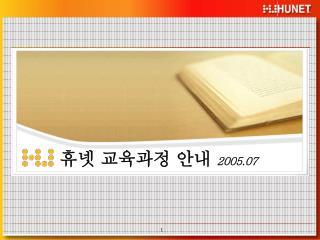 휴넷 교육과정 안내  2005.07