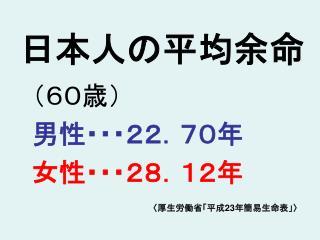 日本人の平均余命