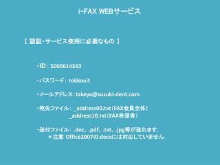 i-FAX WEB サービス