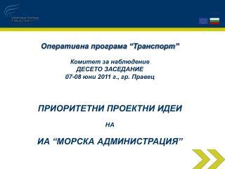 """Оперативна програма """"Транспорт"""" Комитет за наблюдение ДЕСЕТО ЗАСЕДАНИЕ"""