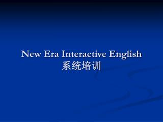 New Era Interactive English 系统培训