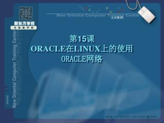 ? 15 ? ORACLE ? LINUX ?? ??  ORACLE ??