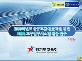 2009 학년도 신규교감 · 전문직을 위한 NEIS  교무업무시스템 활용 연수