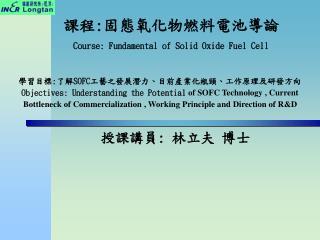 課程 : 固態氧化物燃料電池導論 Course: Fundamental of Solid Oxide Fuel Cell