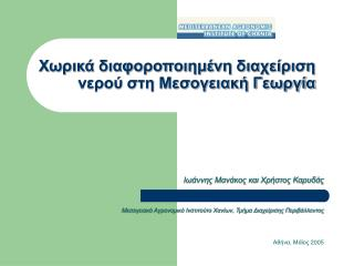 Χωρικά διαφοροποιημένη διαχείριση νερού στη Μεσογειακή Γεωργία