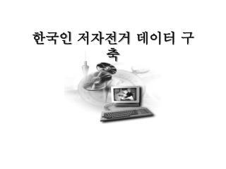 한국인 저자전거 데이터 구축