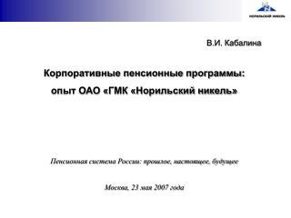 Пенсионная система России: прошлое, настоящее, будущее Москва, 23 мая 2007 года