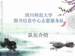 四川师范大学 图书信息中心志愿服务队