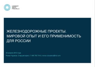 Железнодорожные проекты. мировой опыт и его применимость для России