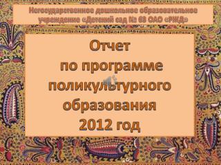 Негосударственное дошкольное образовательное учреждение «Детский  сад № 63 ОАО «РЖД »